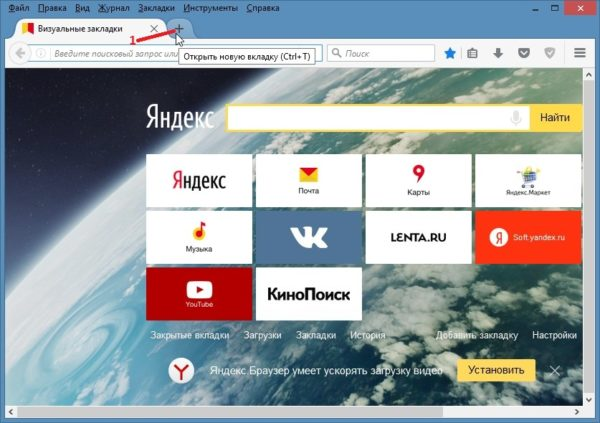 Quickly-open-a-new-tab-in-Mozilla-Firefox-600x423.jpg