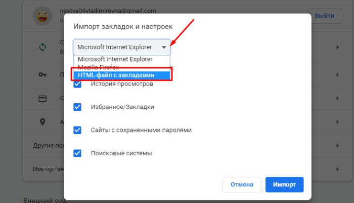 Vybiraem-variant-HTML-fajl-s-zakladkami--e1541699874922.png