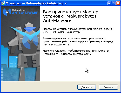 malwarebytes_anti-malware1.jpg