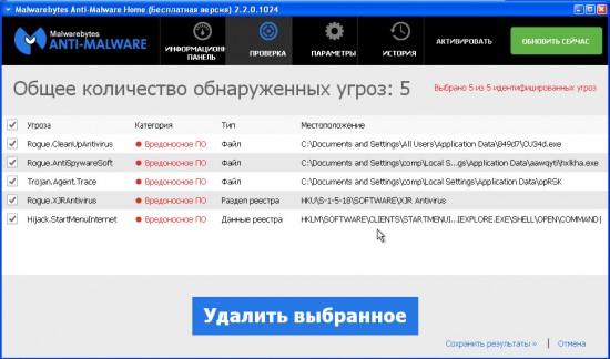 malwarebytes_anti-malware12-550x324.jpg