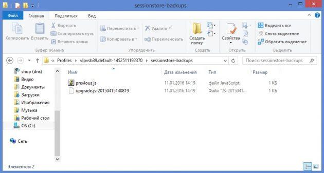 ff-gde-iskat-fajl_1452580995-630x337.jpg