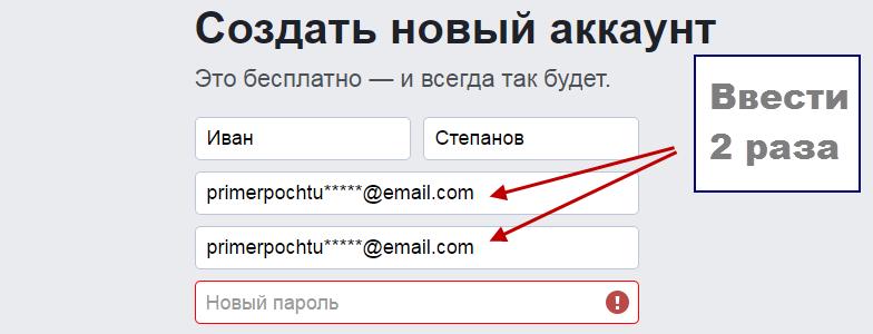 Emejl-pri-registratsii-fejsbuka.png