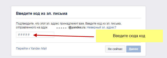 Vvod-koda-podtverzhdeniyas-emejla-pri-registratsii-Fejsbuka.png