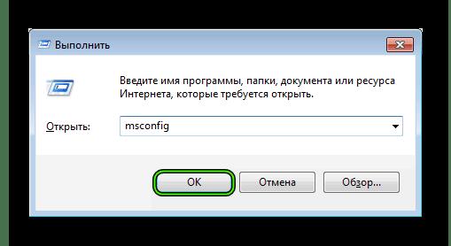 Zapusk-msconfig-v-okne-Vypolnit-Windows-7.png