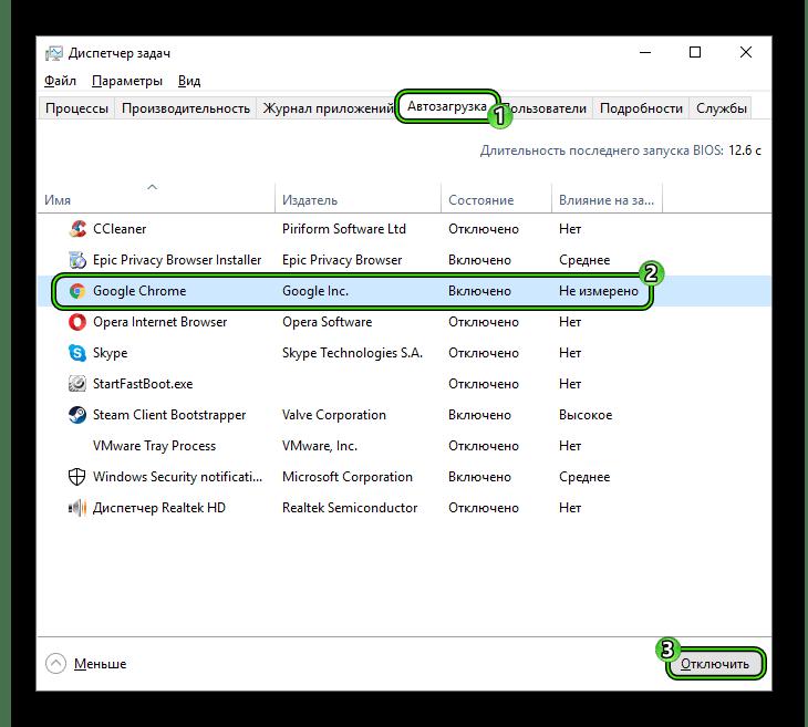 Otklyuchenie-avtozagruzki-Google-Chrome-dlya-Windows-10.png