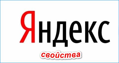 YAdeks-svojstva.png