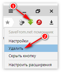 udalit-prilozhenie-v-yandeks-brauzere.png