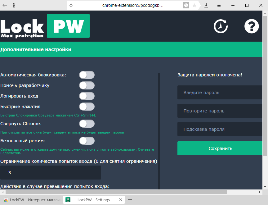 Nastroyki-LockPW-3.png
