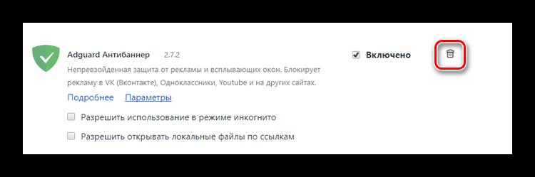 Udalenie-rasshireniya-adguard-iz-google-chrome.png