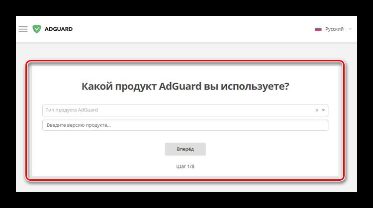 Servis-dlya-obrashheniya-v-tehpodderzhku-adguard.png