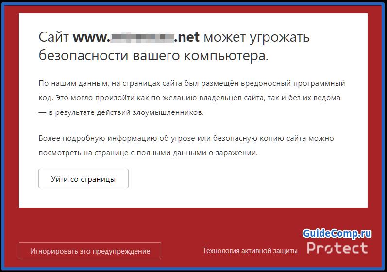 03-10-protect-yandex-brauzer-4.png