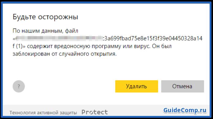 03-10-protect-yandex-brauzer-5.png