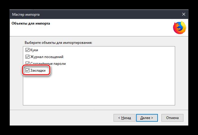 Nastroyka-mastera-importa-v-Mozilla-Firefox.png