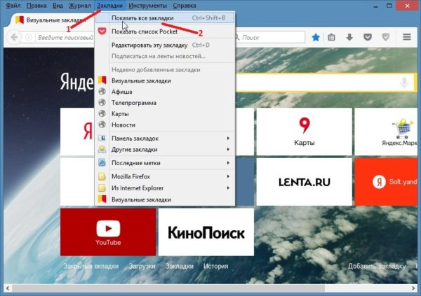 Open-bookmarks-for-Mozilla-Firefox-600x423.jpg