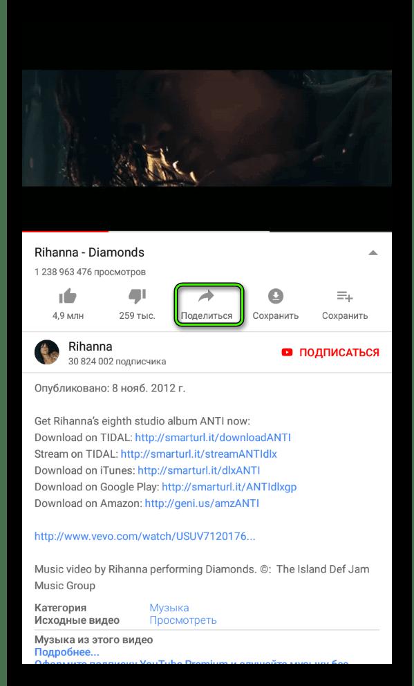 Dobavlenie-video-v-Facebook-iz-prilozheniya-YouTube.png