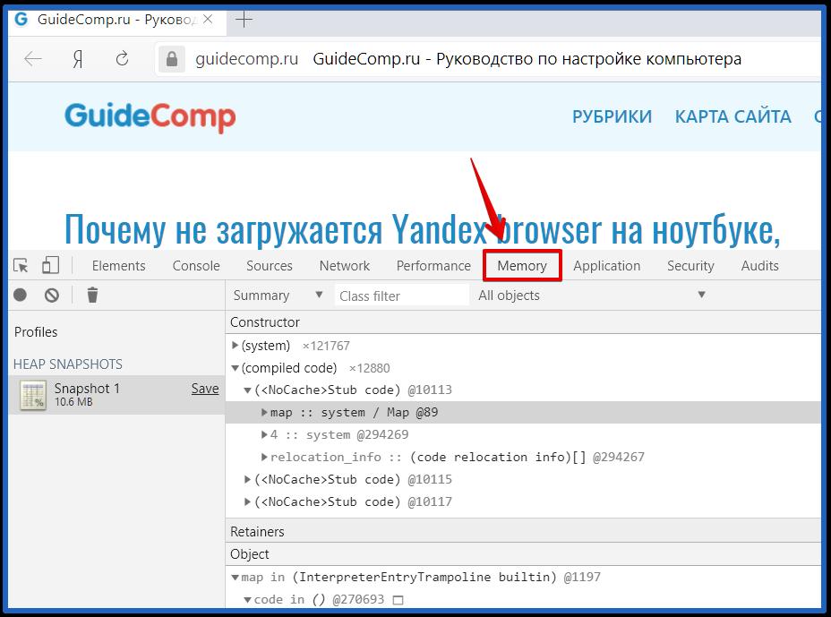 09-01-kak-otkryt-konsol-razrabotchika-v-yandex-brauzere-14.png