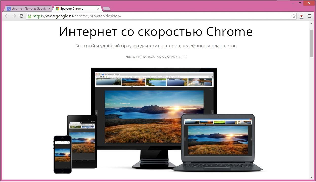 google-chrome-1.jpg