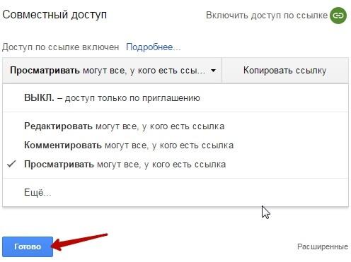 nastroyka-parametrov-dostupa-po-ssyilke.jpg
