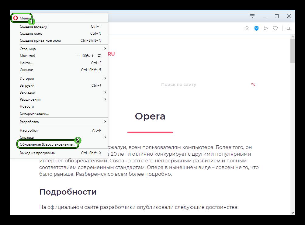 Punkt-Obnovlenie-i-vosstanovlenie-v-osnovnom-menyu-brauzera-Opera.png