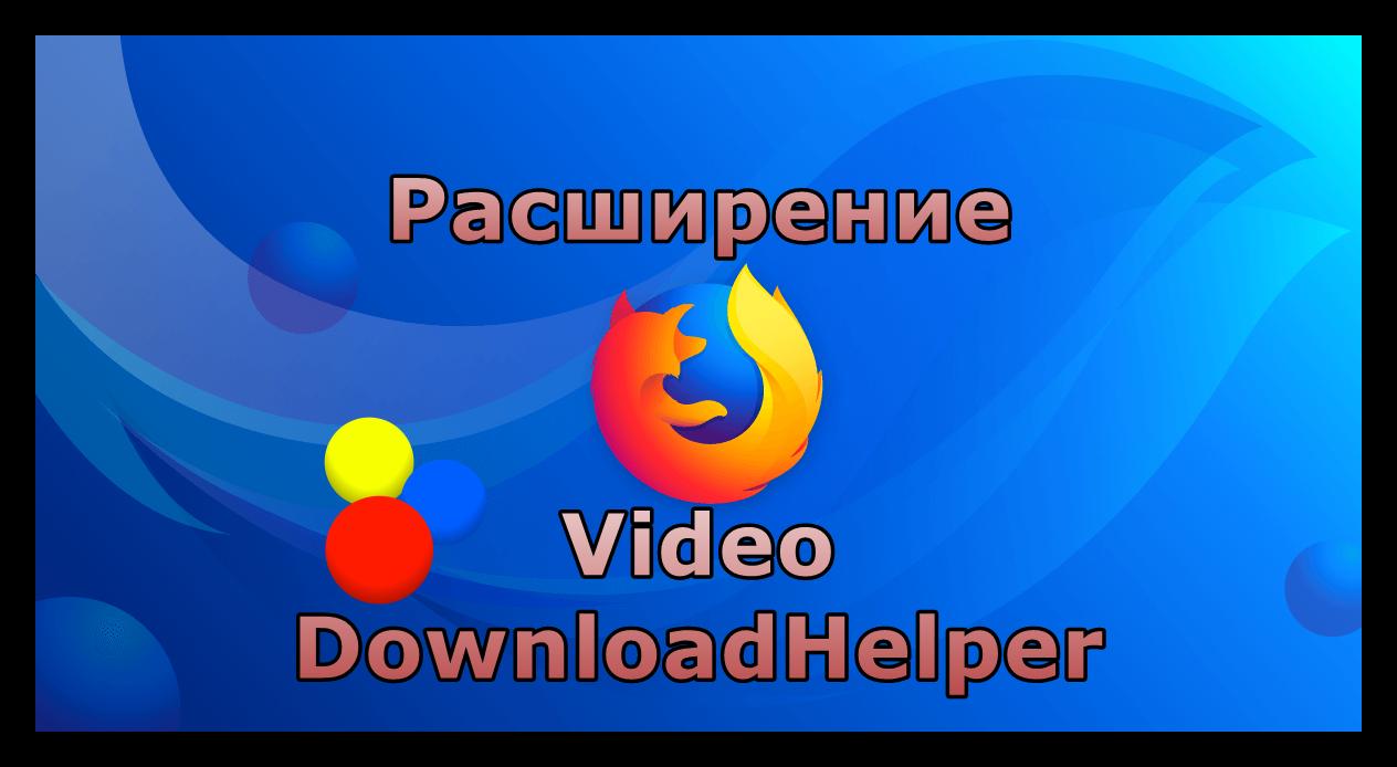 Kartinka-Video-DownloadHelper-dlya-Mozilla-Firefox.png