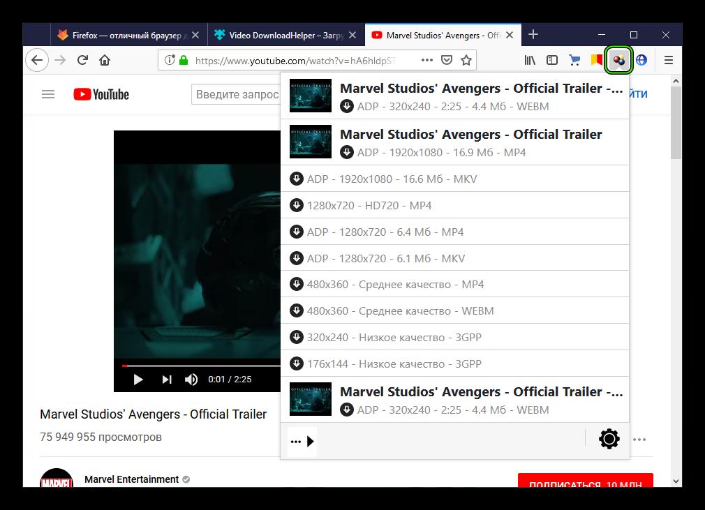 Ikonka-dlya-vyzova-Video-DownlodHelper-rasshireniya-v-brauzere-Firefox.png