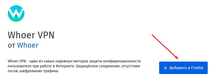 extension-firefox-ru-3.png