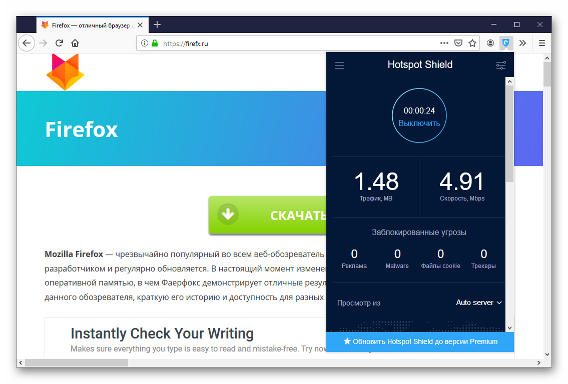 Obshhij-vid-plagina-Hotspot-Shield-v-brauzere-Firefox.png