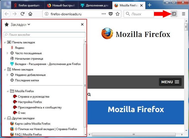 Firefox-Quantum-5.jpg