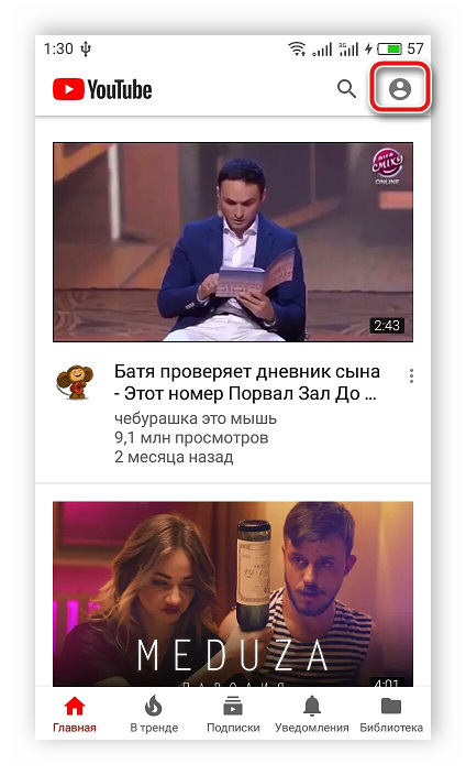 Vhod-v-akkaunt-mobilnoe-prilozhenie-YouTube.png