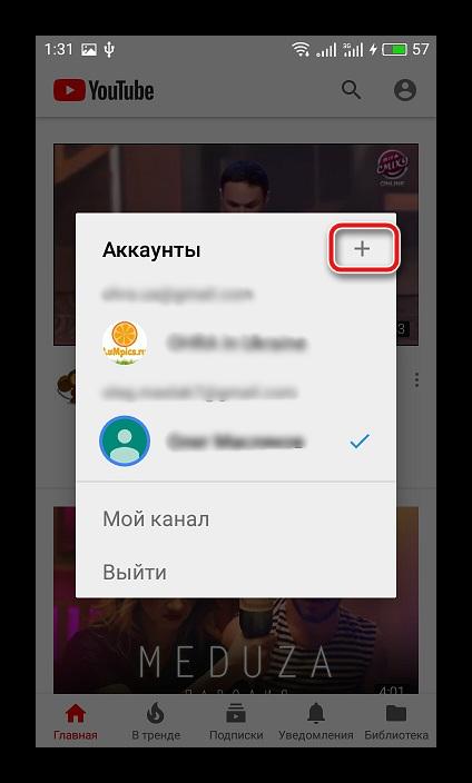 Dobavit-akkaunt-mobilnoe-prilozhenie-YouTube.png