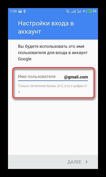 Sozdanie-e`lektronnogo-adresa-v-mobilnom-prilozhenii-YouTube.png