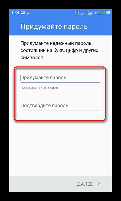 Sozdanie-parolya-dlya-akkaunta-v-mobilnom-prilozhenii-YouTube.png