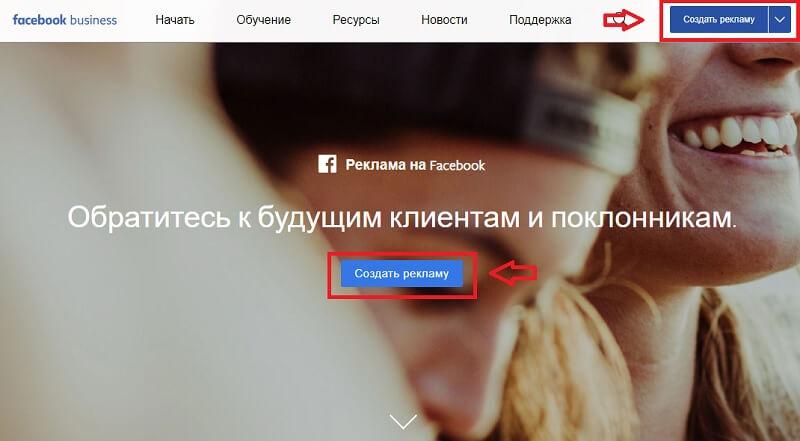 kak-sdelat-reklamnyi-kabinet-facebook.jpg