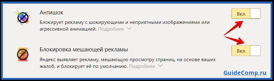27-06-poleznye-i-interesnye-rasshireniya-dlya-yandex-brauzera-7.png