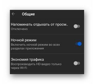 kak-aktivirovat-nochnoj-rezhim-v-yutub-na-pk-i-android.jpg