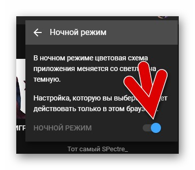 aktivatsiya-nochnogo-rezhima-yutub-na-kompyutere.jpg