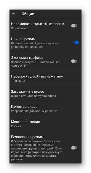 aktivatsiya-nochnogo-rezhima-yutub-na-android.jpg