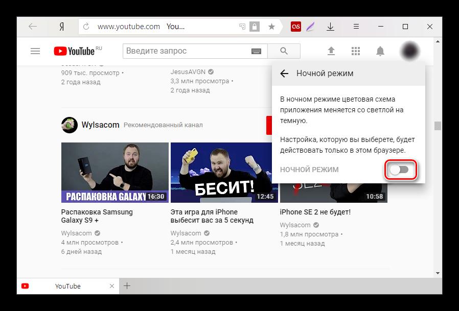 Tumbler-vklyucheniya-nochnogo-rezhima-na-YouTube.png