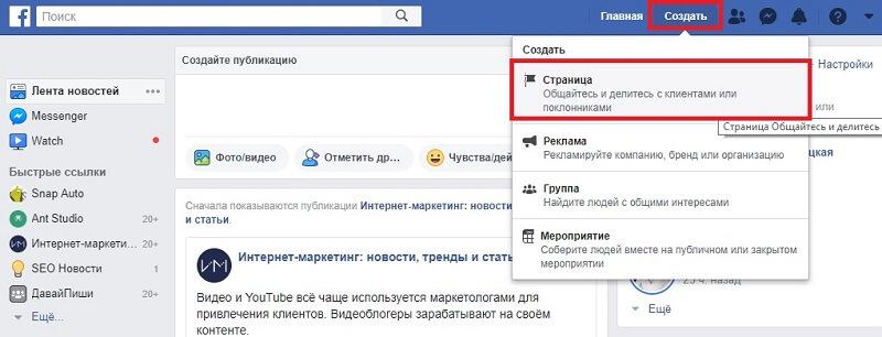 kak-sdelat-biznes-stranicu-facebook.jpg