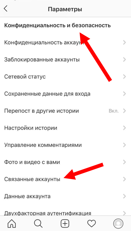 3-svyazannie-akkaunti-v-inst.png