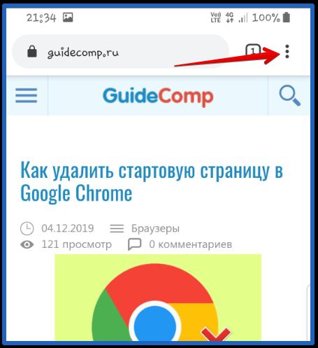 10-12-vklyuchit-i-otklyuchit-rezhim-turbo-v-google-chrome-1.png