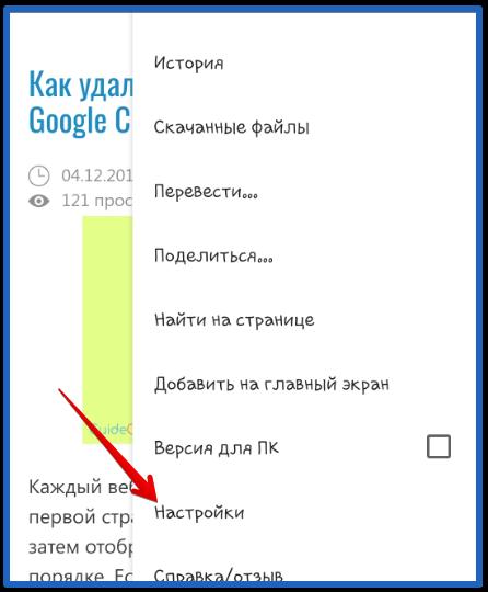 10-12-vklyuchit-i-otklyuchit-rezhim-turbo-v-google-chrome-2.png