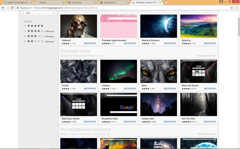 google-chrome-6.jpg