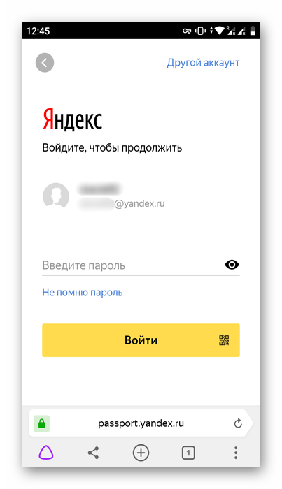 Forma-vhoda-v-uchetnuyu-zapis-mobilnogo-YAndeks.Brauzera.png