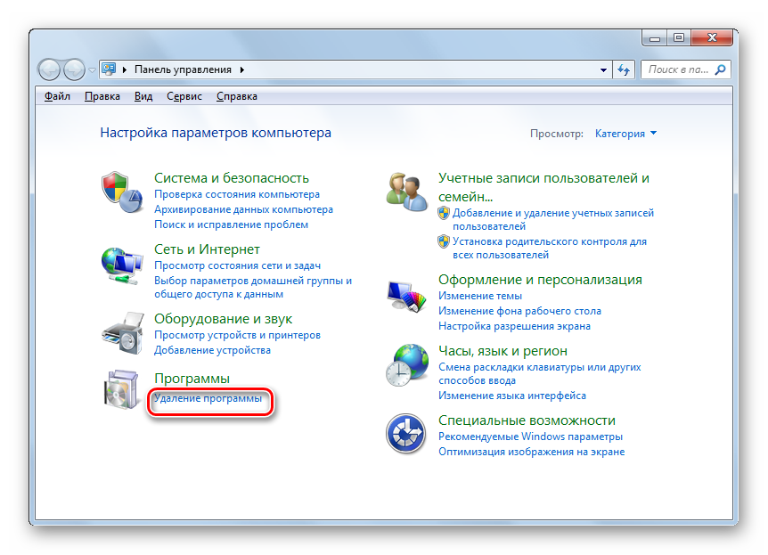 Perehod-v-razdel-udaleniya-programm-v-Paneli-upravleniya-v-Windows-7.png