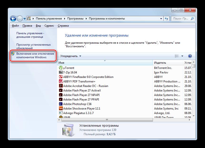 Perehod-v-okno-Vklyuchenie-ili-otklyuchenie-komponentov-Windows-iz-okna-Udalenie-ili-izmenenie-programmyi-v-Windows-7.png
