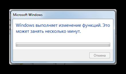 Primenenie-izmeneniy-v-Windows-7.png