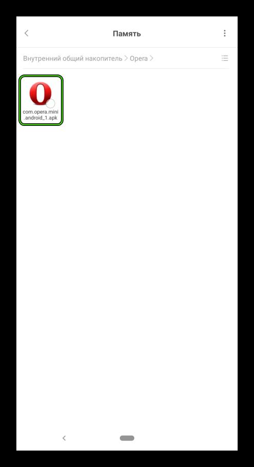 Zapusk-ustanovochnogo-fajla-staroj-versii-Opera-Mini.png