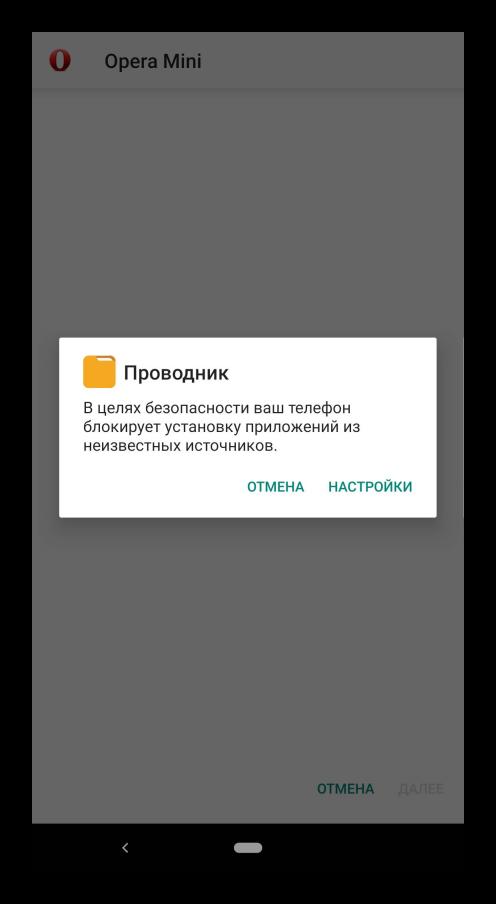 Preduprezhdenie-o-bezopasnosti-pri-zapuske-ustanovochnogo-fajla-staroj-versii-Opera-Mini.png