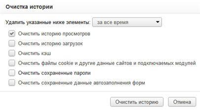 otchistit_istoriyu_chroma.jpg